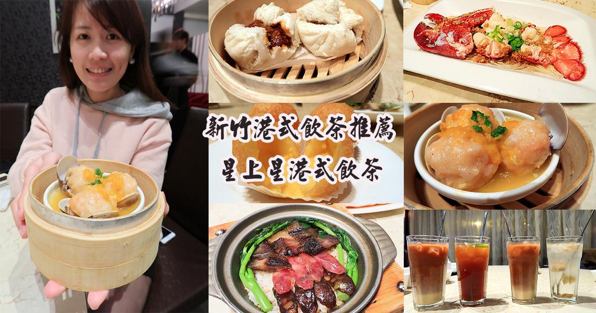 新竹港式飲茶推薦|星上星港式飲茶,附設停車位及親子遊戲區(已歇業)