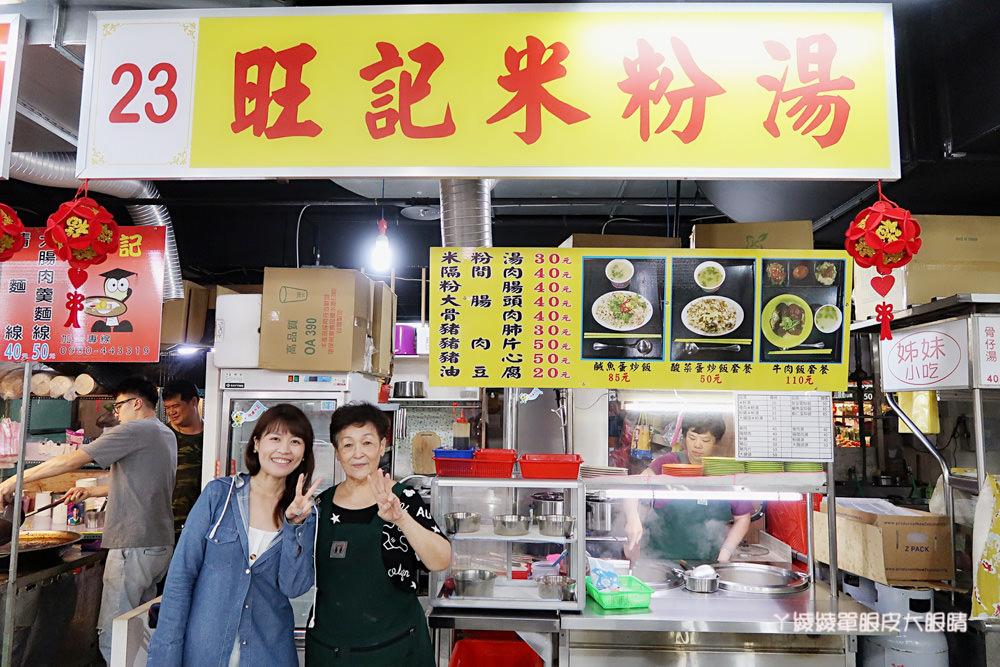 新竹竹蓮市場美食小吃推薦!旺記米粉湯,特色粗米粉跟鹹魚蛋炒飯