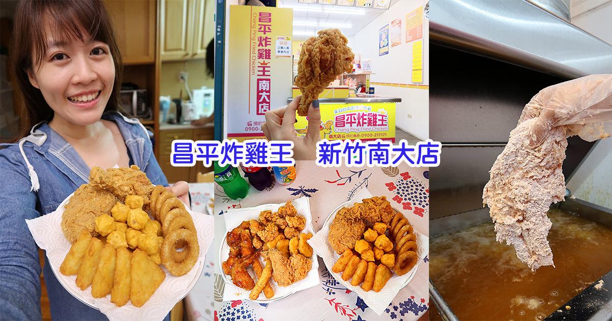 昌平炸雞王新竹南大店,新竹超人氣邪惡雞排!爆紅秘訣就是外皮酥脆鮮嫩多汁
