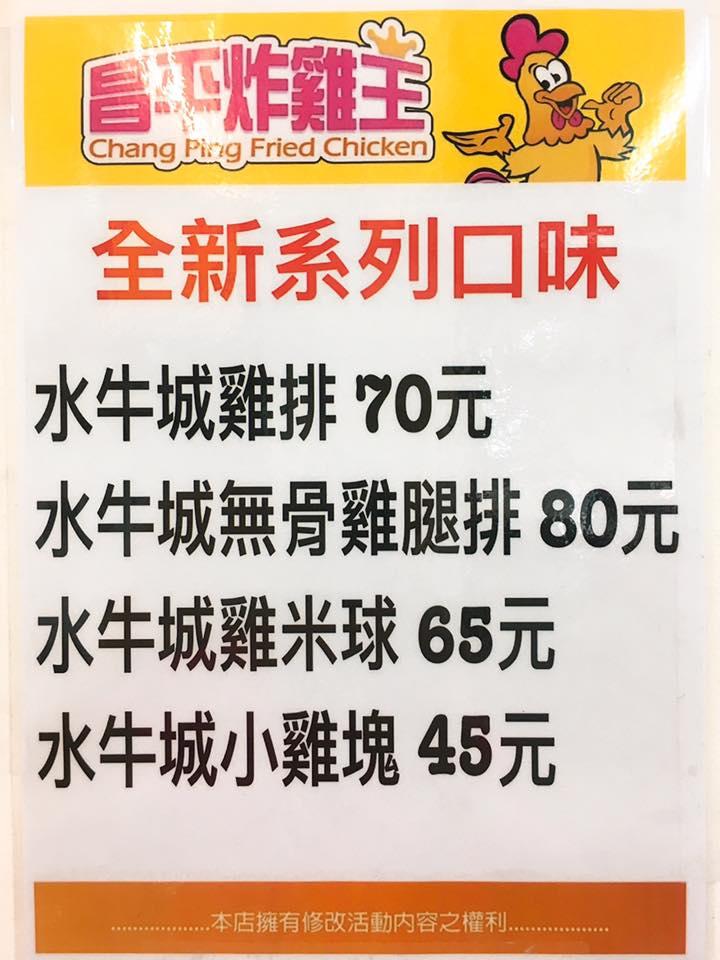 新竹炸雞 昌平炸雞王新竹南大店,新竹超人氣邪惡雞排!爆紅秘訣就是外皮酥脆鮮嫩多汁