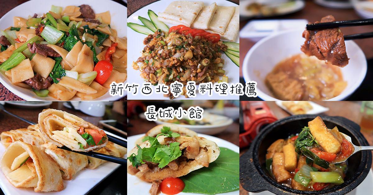 新竹美食推薦!長城小館回來了!超好吃的西北寧夏料理,搬到新竹忠孝大潤發停車場後方
