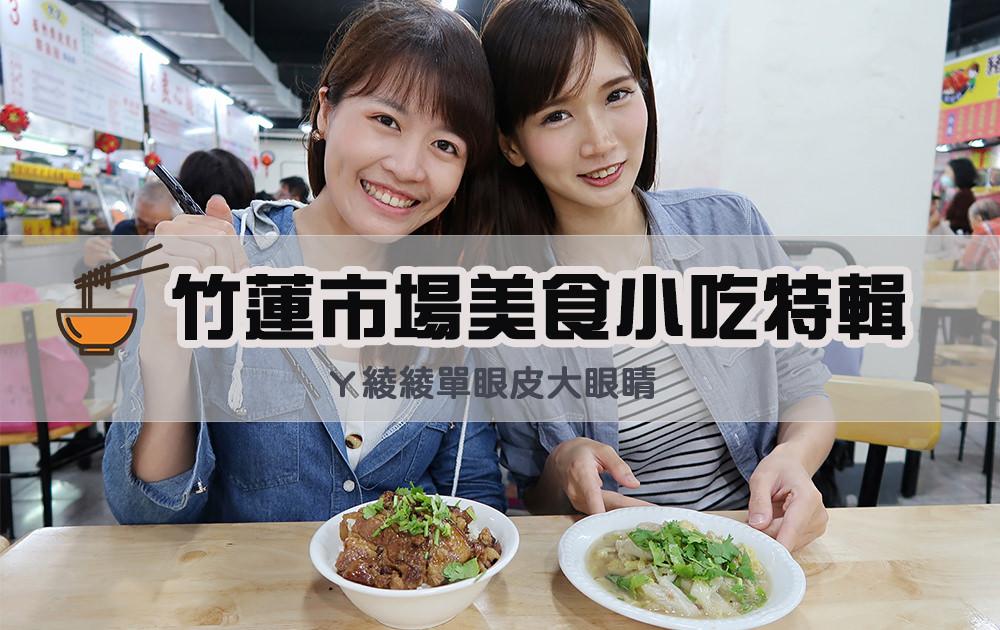 新竹在地小吃推薦!竹蓮市場美食特輯,二樓美食街小吃店家大公開