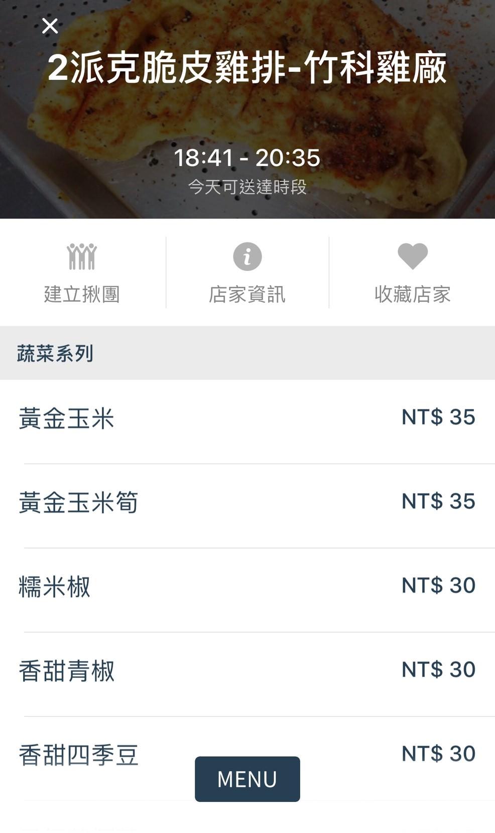 有無快送APP下載!一份也送!不用出門就能吃新竹美食!內有讀者優惠碼
