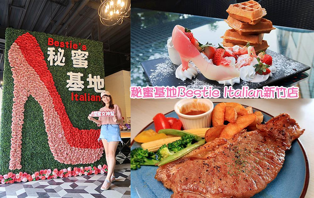 高雄火紅的高跟鞋主題餐廳也來新竹!火車站附近新開幕的秘蜜基地,附設兒童遊戲區