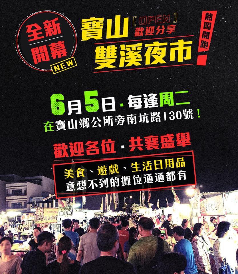 新竹寶山雙溪夜市即將營業,六月五號起每週二營業,內附地址、營業時間