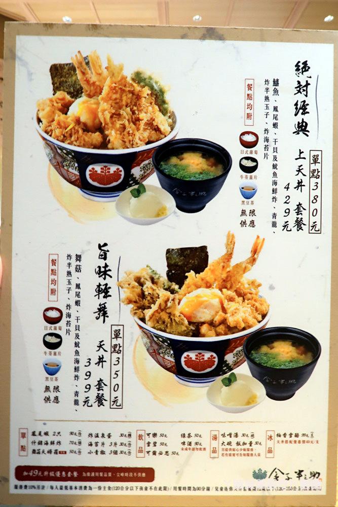 新竹巨城金子半之助新開幕!不用跑去台北吃啦!食記評價、菜單、環境介紹