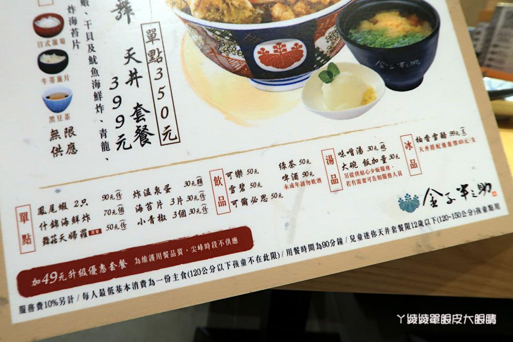 新竹巨城金子半之助,御前稻庭套膳新上市期間享嘗鮮價!御前烏龍麵與迷你天丼