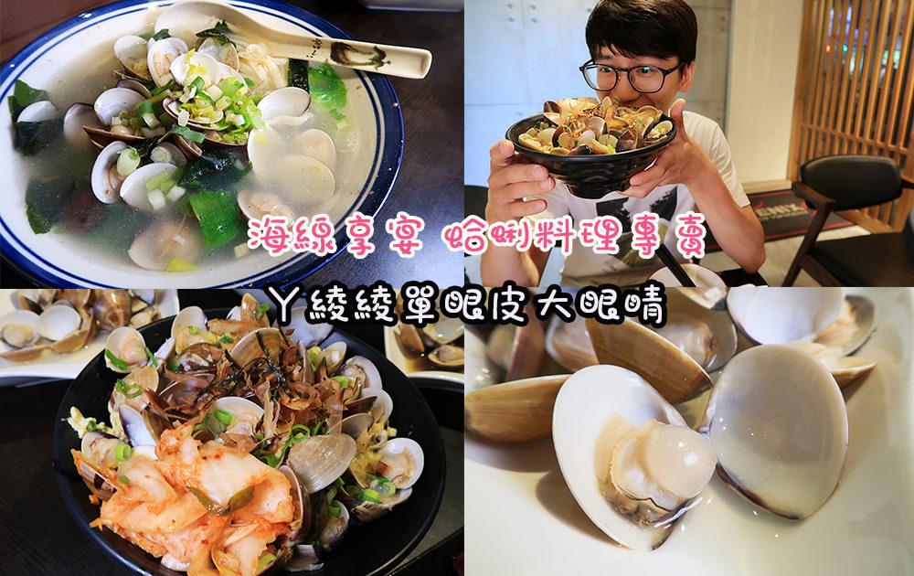 新竹城隍廟宵夜美食!蛤蜊料理
