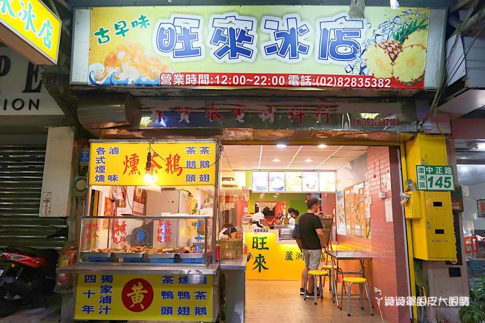 蘆洲冰店!古早味旺來冰店,一起來吃超浮誇特色冰品!