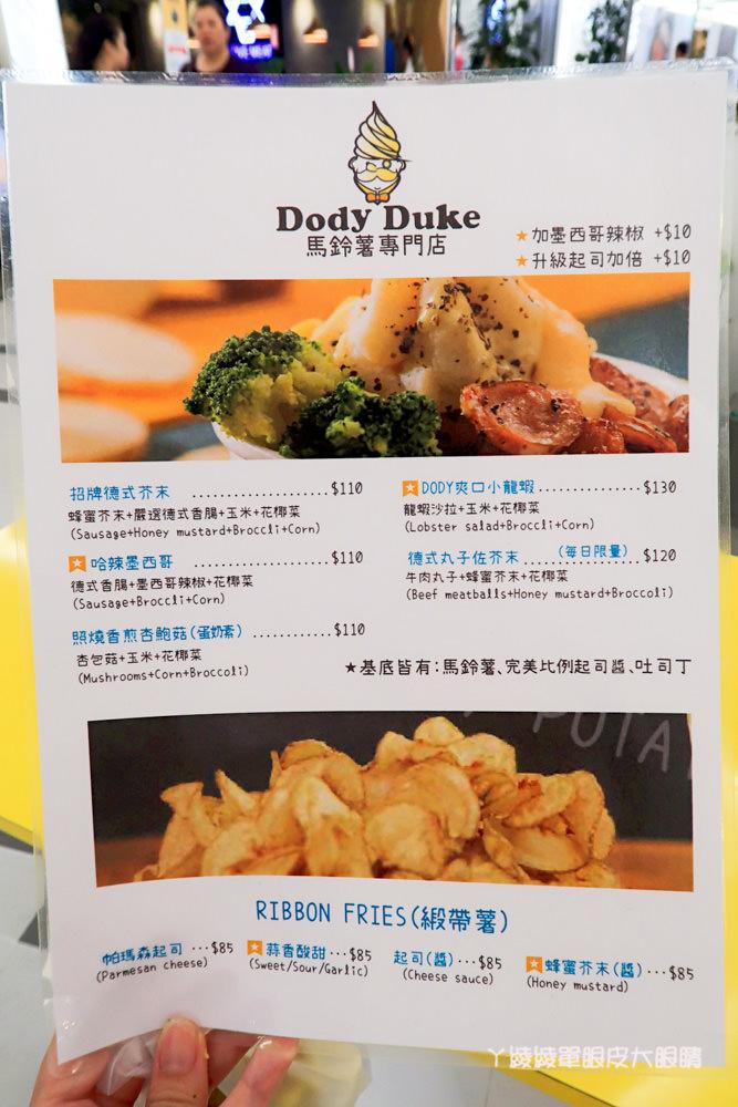 新竹巨城快閃店Dody Duke馬鈴薯專賣店,霜淇淋造型馬鈴薯超吸睛,想吃緞帶薯片不用跑日本啦