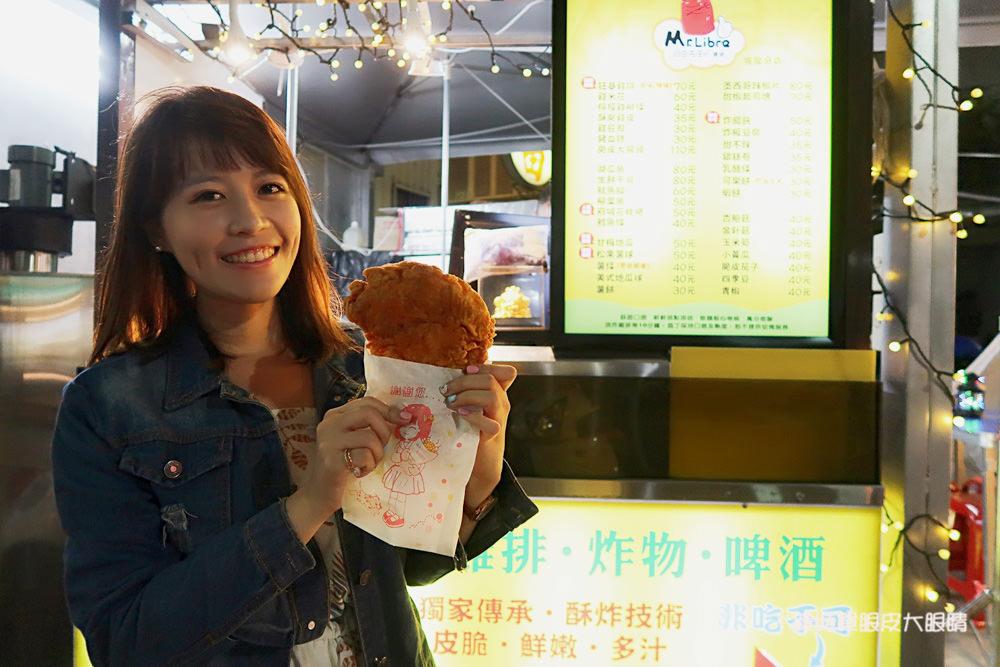 新竹城隍廟新開幕超厚雞排|自由先生美式揚物,消費滿額抽PS4
