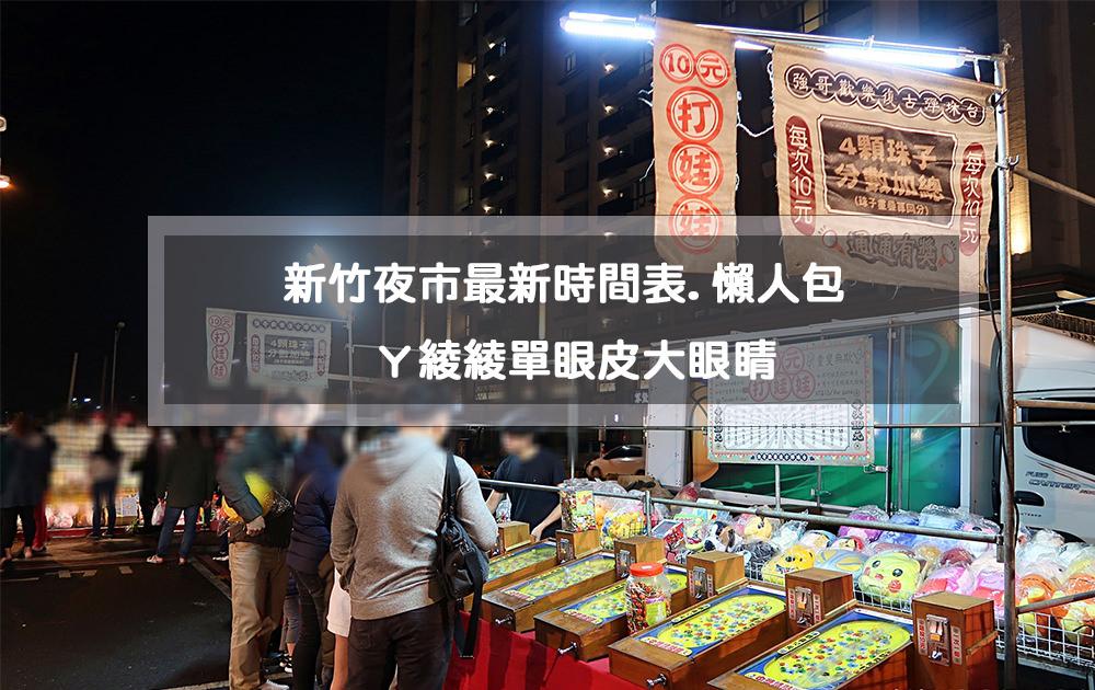 新竹夜市最新時間表、懶人包營業時間整理(2018年最新更新)