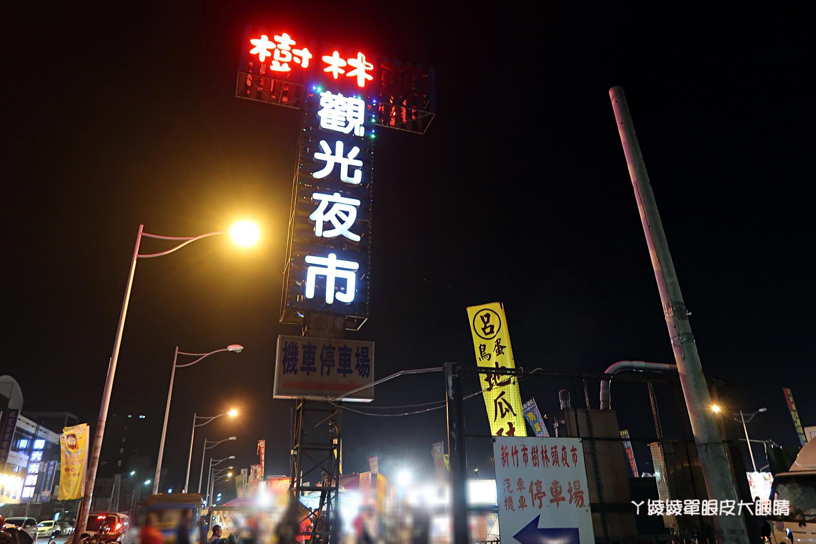 新竹夜市最新時間表、懶人包營業時間整理(2018年最新版)
