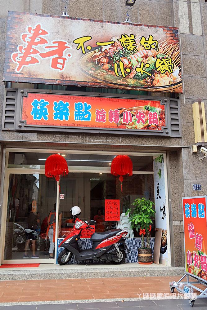 新竹平價火鍋|新開幕的筷樂點旋轉小火鍋,一鍋70元起,喜歡吃什麼自己配