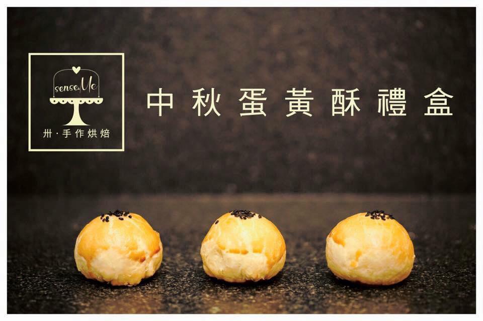 新竹手工甜點工作室 Sense. Me 卅十米手作烘焙坊, 芒果愛乳酪、檸檬慕斯派、蔓越莓雜糧麵包,中秋蛋黃酥禮盒也開跑囉!