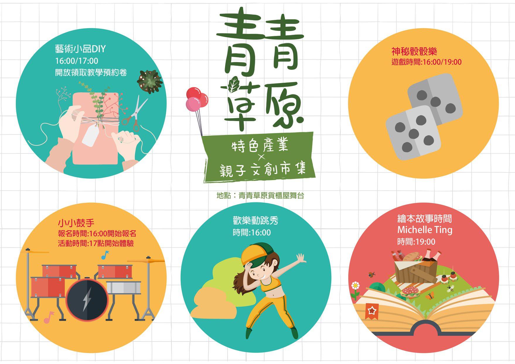 新竹旅遊景點青青草原,18日、19日連兩天舉辦野餐音樂節!順便來玩最長磨石子溜滑梯