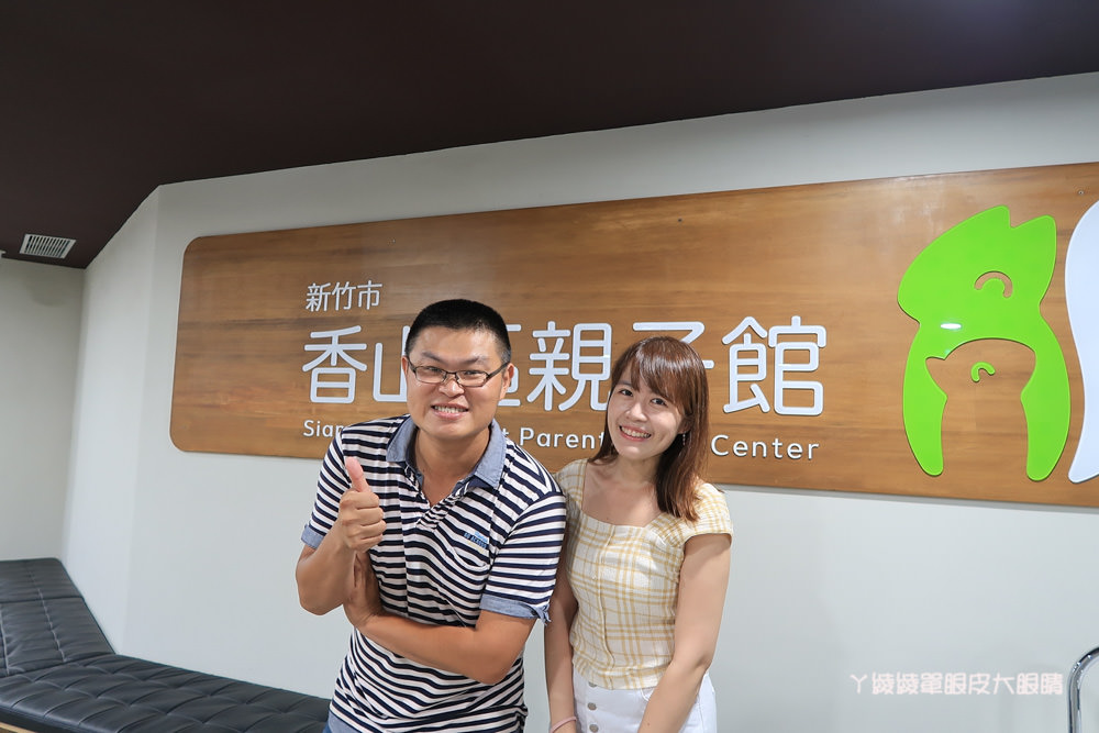 新竹免費旅遊景點!新竹第二座親子館來囉!香山親子館21號正式開幕