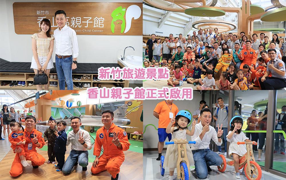 新竹免費旅遊景點!香山親子館正式開幕!新竹第二座親子館來囉!