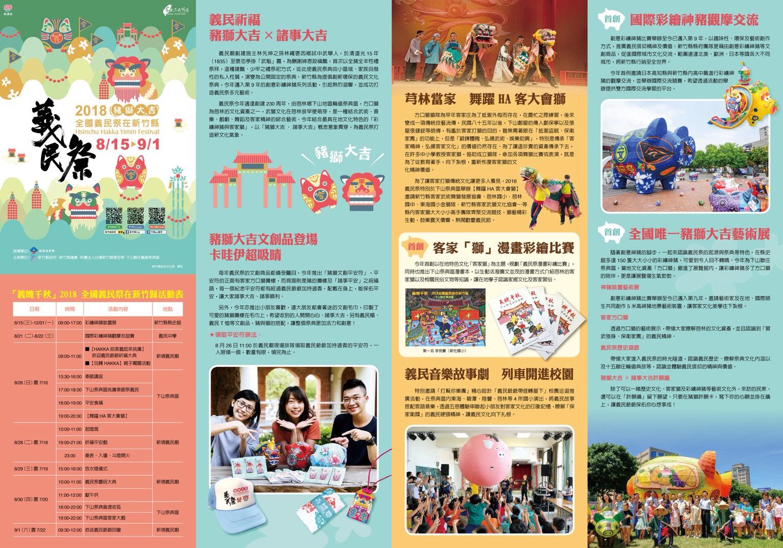 全國義民祭在新竹!新埔義民廟起燈篙、平安戲、放水燈、平安符領取方式、交通路線管制