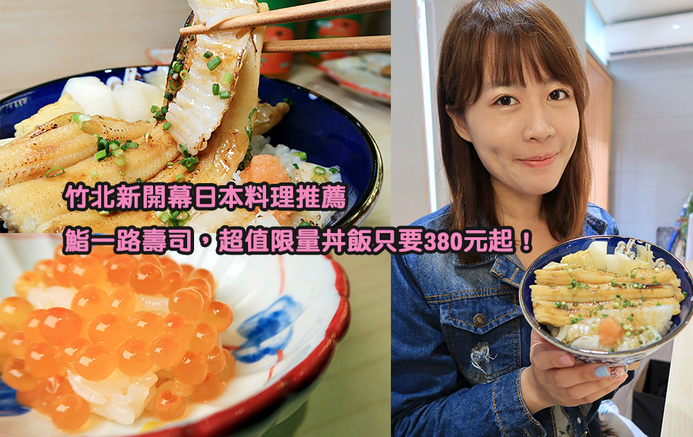 新竹日本料理推薦!鮨一路壽司,超值限量丼飯只要380元起!竹北新開幕日式料理