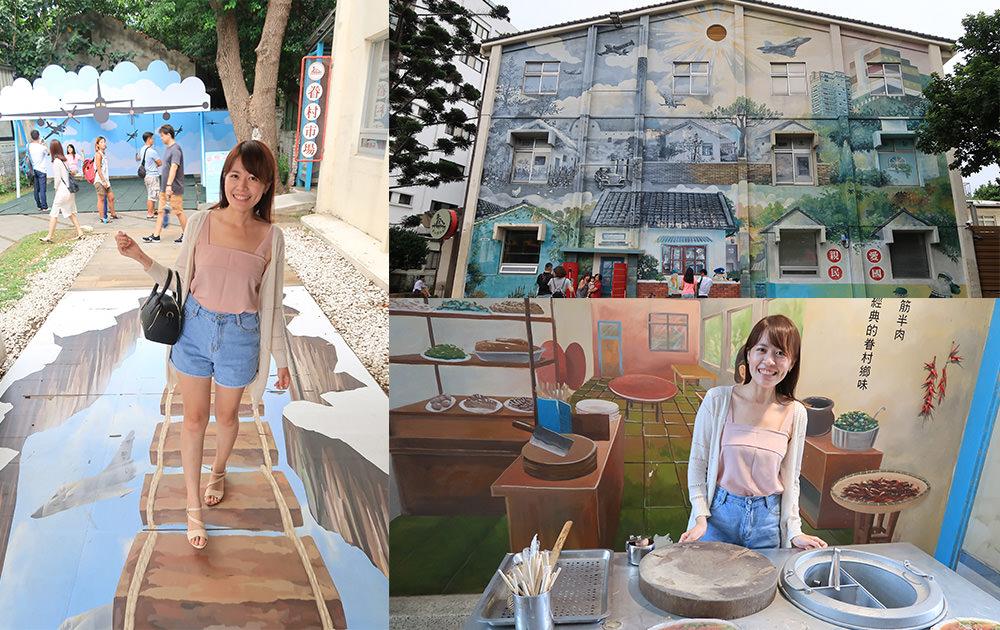 新竹免費旅遊景點推薦!新竹眷村博物館