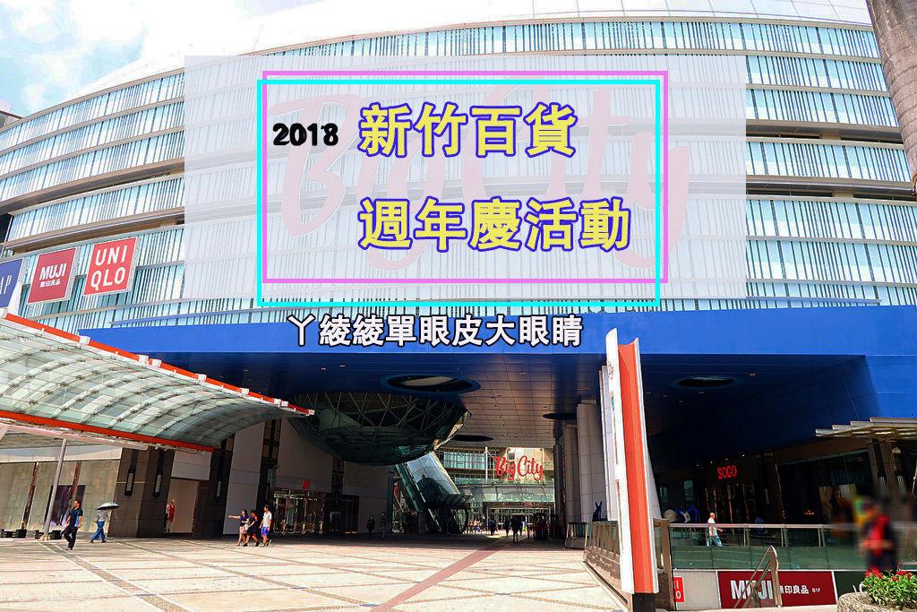 2018年新竹百貨週年慶!各大百貨時間表、線上DM、檔期攻略、最新活動