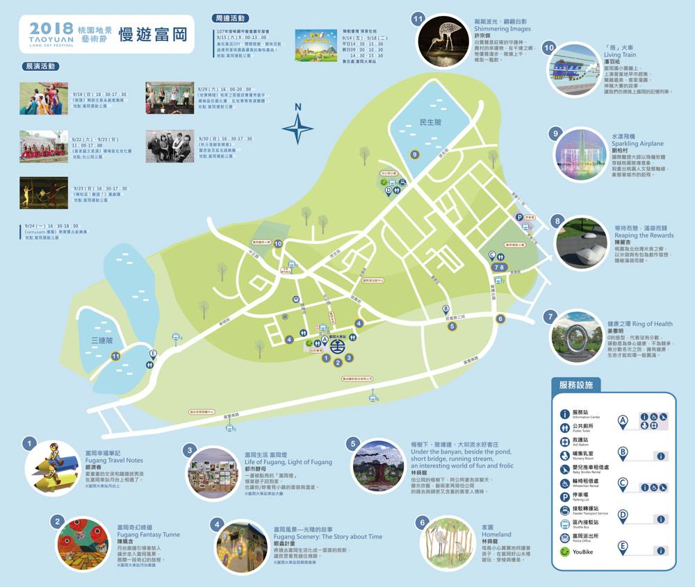2018桃園地景藝術節,三大展區及打卡景點地圖資訊
