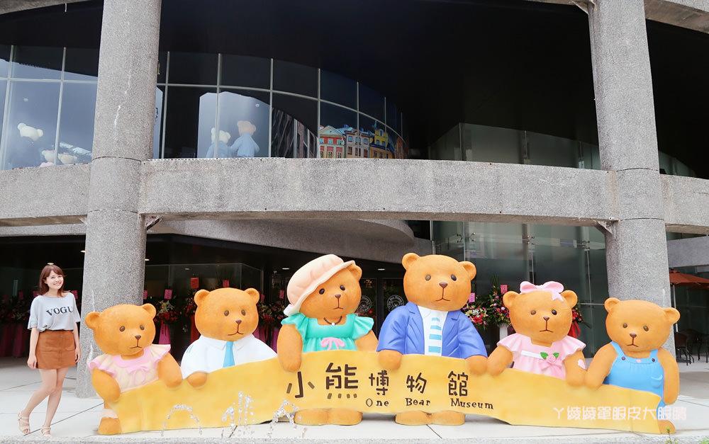 新竹關西旅遊景點推薦!小熊博物館今天開幕,超過兩千隻熊搶先看!亞洲最大館藏泰迪熊博物館