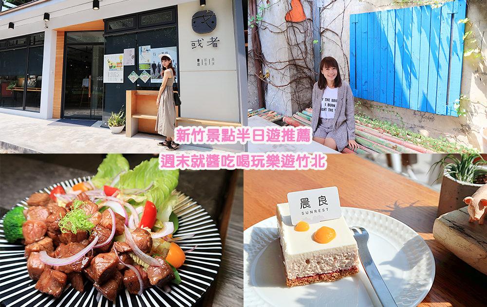 新竹景點半日遊推薦 週末就醬吃喝玩樂遊竹北!新瓦屋、XOXO創意餐酒館、晨良甜點