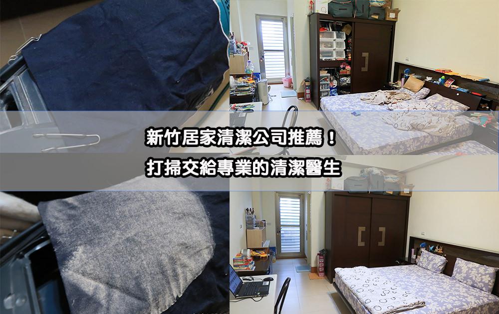 新竹清潔公司推薦!居家打掃交給專業的清潔醫生,煮餐管家讓全家享受美好一餐