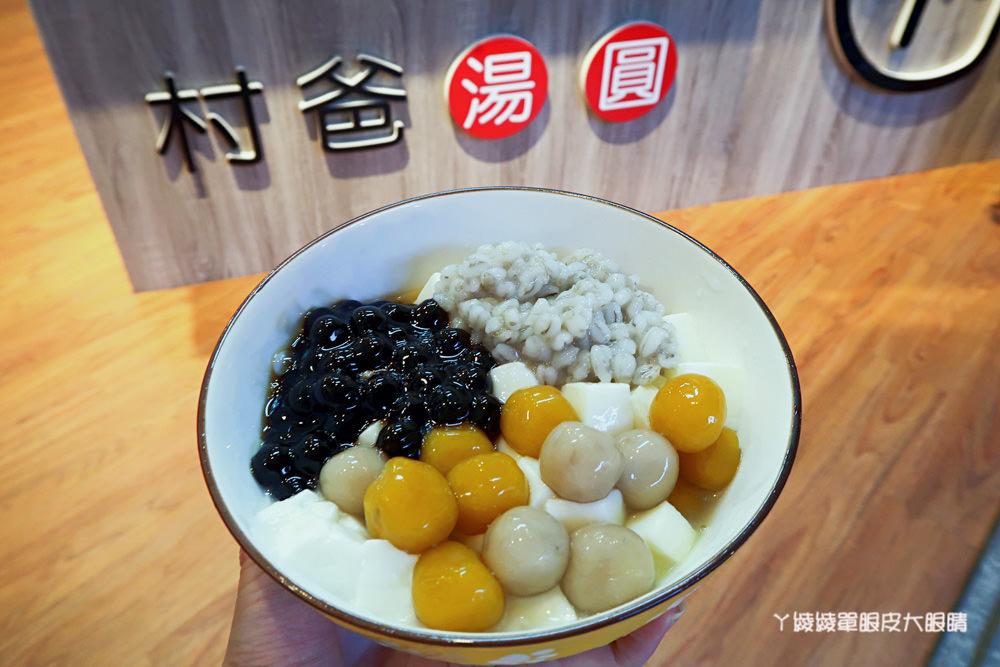 新竹湯圓推薦|村爸湯圓,傳承三代的好味道!包餡鹹湯圓、杏仁豆腐冰、剉冰、甜湯