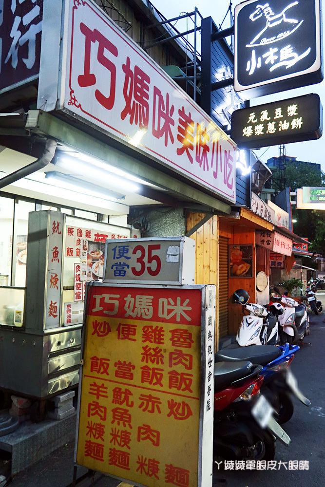 新竹便當|巧媽咪美味小吃,滿到蓋不起來的炸雞排便當!經濟便當只要35元