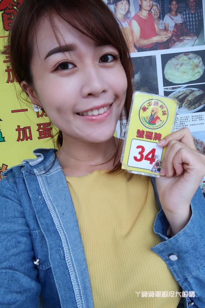 新竹蔥油餅 清華大學附近的蔥大爺餅舖,灌蛋蔥油餅、韭菜盒子、蛋餅