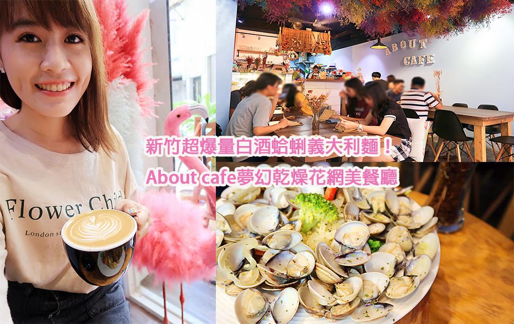 新竹ABOUT CAFE超爆量白酒蛤蜊義大利麵!每日限量十份!新竹網美餐廳,超夢幻乾燥花牆及可愛紅鶴好好拍