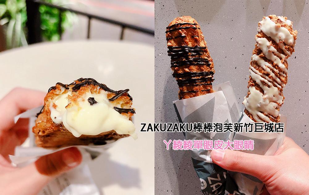 ZAKUZAKU棒棒泡芙新竹巨城店,日本東京人氣甜點!開幕限時優惠活動進行中