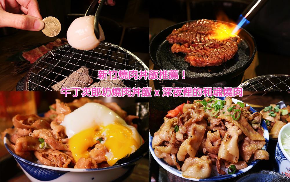 新竹燒肉丼飯推薦!牛丁次郎坊燒肉丼飯x深夜裡的和魂燒肉x新竹概念店