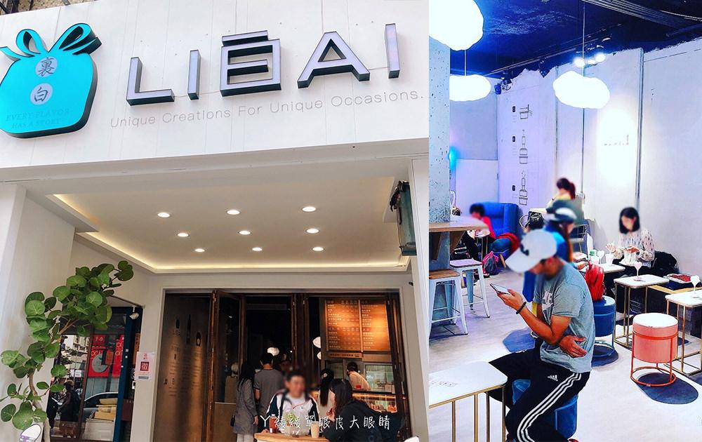 新竹甜點 裏白LIBAI,新竹大遠百附近新開幕夢幻網美店