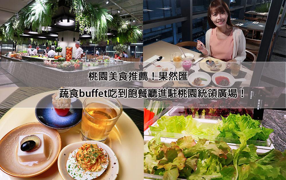 桃園美食推薦果然匯|蔬食buffet吃到飽餐廳!