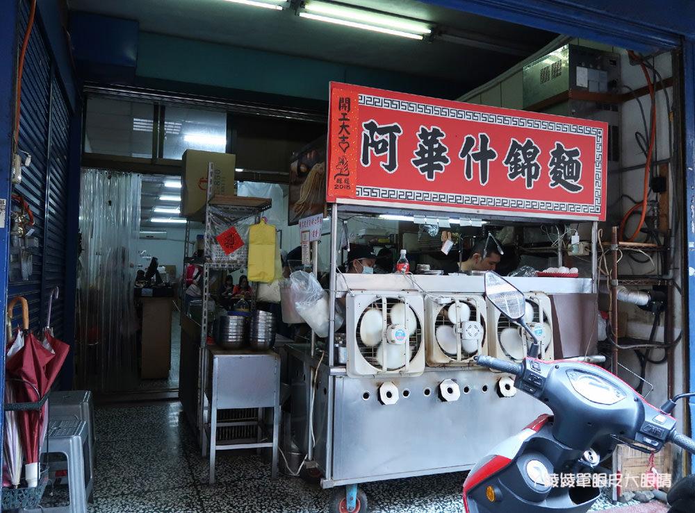 新竹東區美食小吃 阿華什錦麵,料多實在的什錦麵及綜合滷味