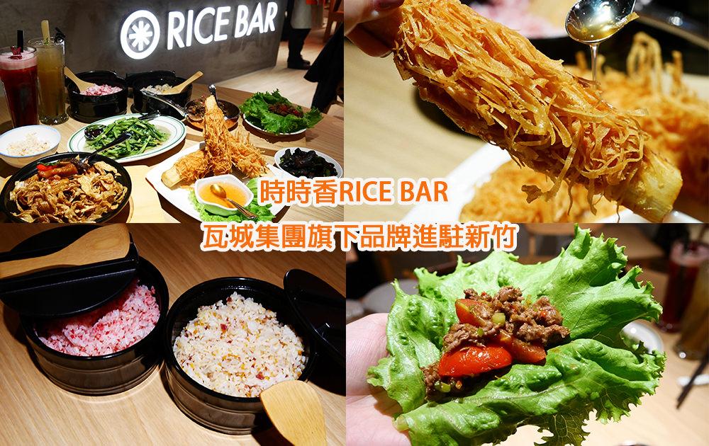 新竹美食|時時香RICE BAR正式開幕,瓦城集團中式料理進駐新竹巨城七樓!