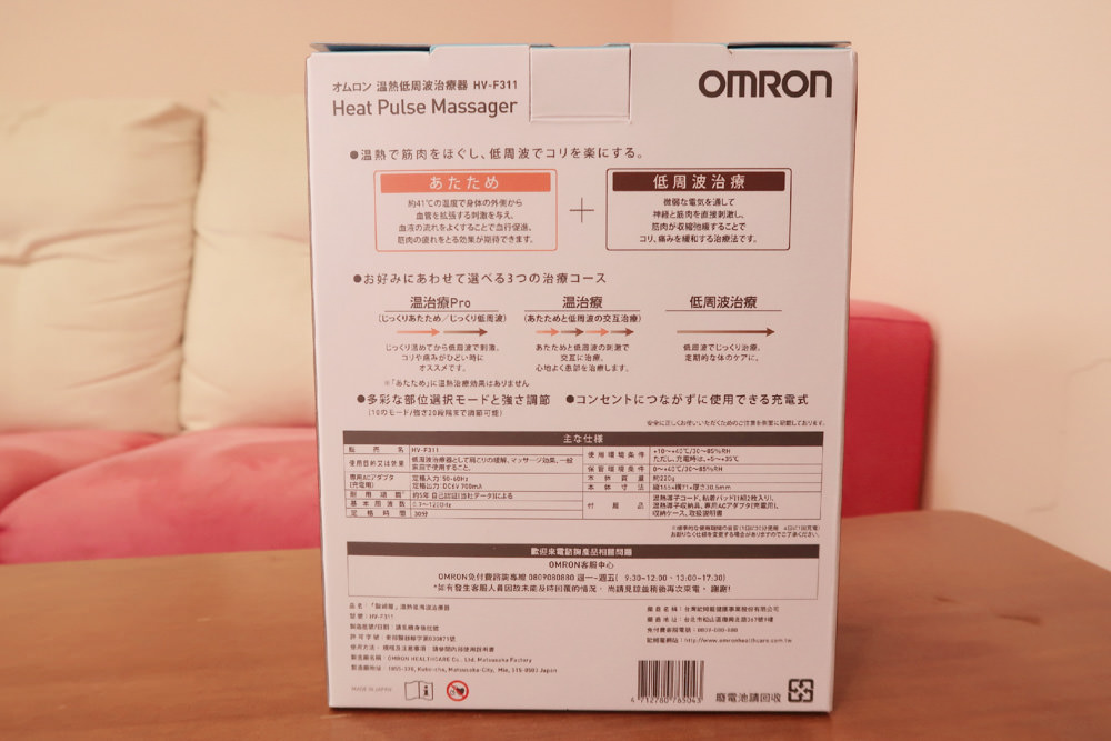 家用醫療器材開箱分享|日本製歐姆龍溫熱低週波治療器HV-F311,在家舒緩痠痛的好幫手