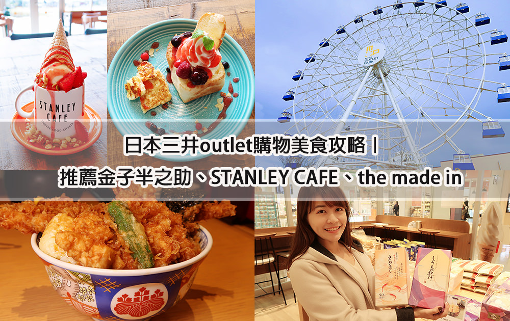 日本三井Outlet Park購物美食攻略|推薦金子半之助、STANLEY CAFE、the Made In