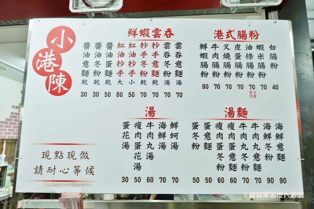 新竹宵夜|新竹大遠百斜對面的小港陳,菜單MENU、地址、營業時間