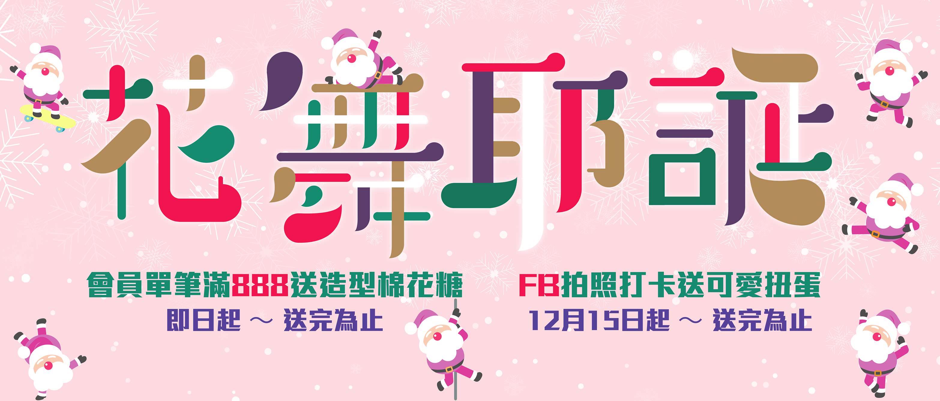 新竹聖誕節打卡景點推薦!竹北六家高鐵旁的6+Plaza購物廣場將於12月15日點燈,拍照打卡送扭蛋