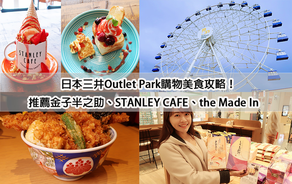 日本三井Outlet Park購物美食攻略|推薦金子半之助、STANLEY CAFE、the Made In