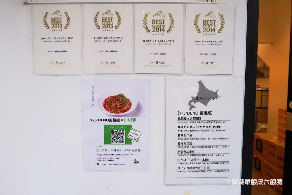 日本美食推薦!175°DENO担担麵,日本拉麵結合四川高級花椒的特色拉麵,越辣麻越過癮