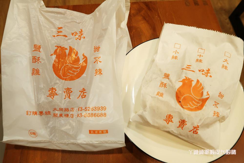 新竹鹽酥雞!三味鹽酥雞,外皮酥脆好吃的無骨鹹酥雞
