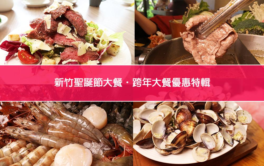 新竹聖誕節跨年大餐懶人包!2018新竹聖誕節吃喝攻略、2019跨年特輯優惠!
