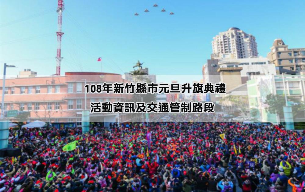 2019年新竹元旦升旗典禮,活動資訊懶人包整理