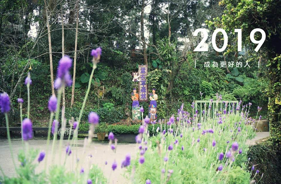 2019薰衣草節來了!薰衣草森林新竹尖石店,新竹旅遊景點!